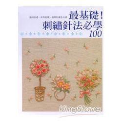 Yamibuy.com:Customer reviews:【繁體】最基礎!刺繡針法必學100