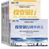 全球商学院投资银行套装 估值杠杆收购兼并与收购+Excel建模分析师手册+讲义+练习+财务模型与估值(套装共6册)