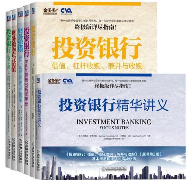 商品详情 - 全球商学院投资银行套装 估值杠杆收购兼并与收购+Excel建模分析师手册+讲义+练习+财务模型与估值(套装共6册) - image  0