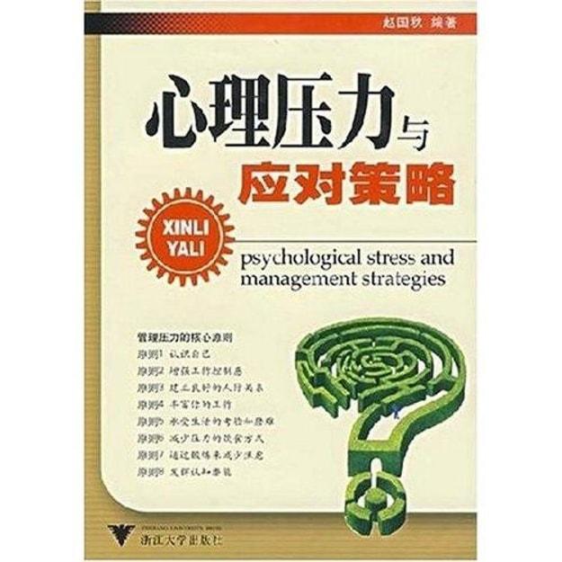 商品详情 - 心理压力与应对策略 - image  0