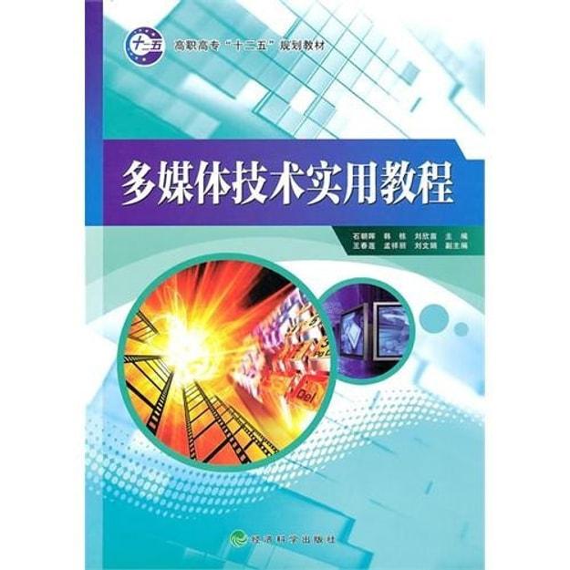 商品详情 - 多媒体技术实用教程 - image  0