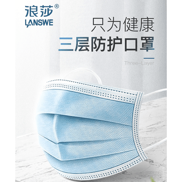 LANSWE Disposable protective mask 3 layers  Anti-bacterial≥90% 10 pieces