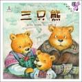 伴我长大经典童话:三只熊