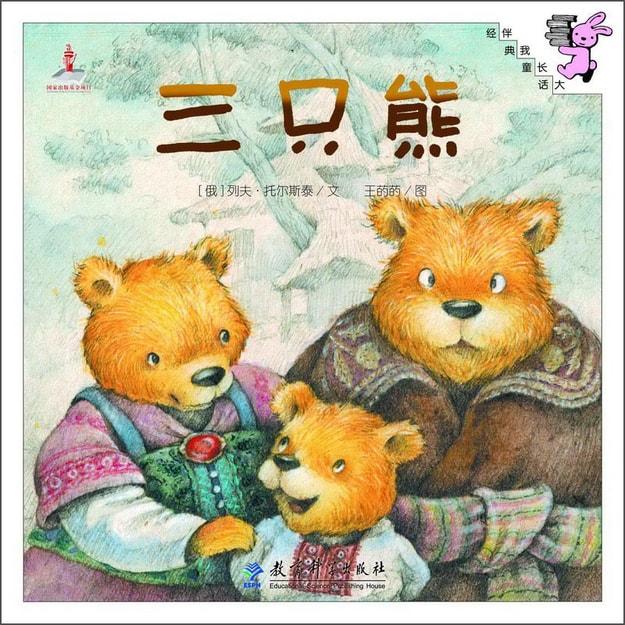 商品详情 - 伴我长大经典童话:三只熊 - image  0