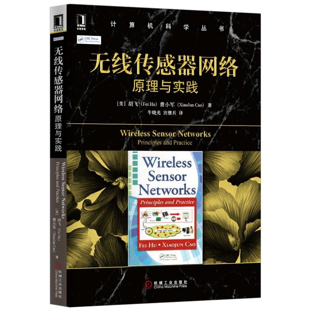 商品详情 - 计算机科学丛书·无线传感器网络:原理与实践 - image  0
