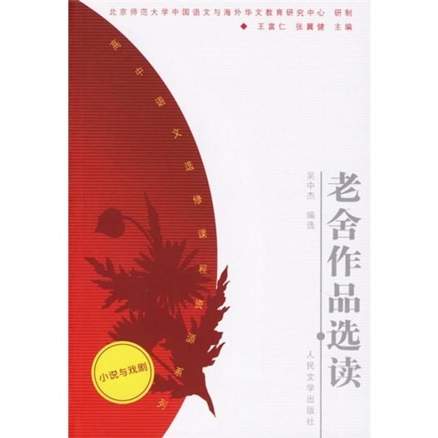 商品详情 - 高中语文选修课程资源系列:老舍作品选读 - image  0