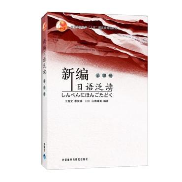 """普通高等教育""""十五""""国家级规划教材:新编日语泛读(第4册)"""