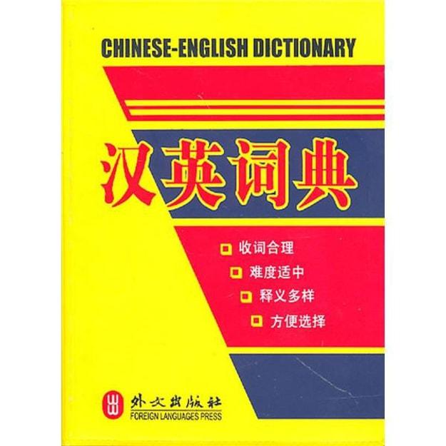 商品详情 - 汉英词典 - image  0
