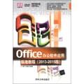 清华电脑学堂:Office办公软件应用标准教程(2013-2015版)(附DVD-ROM光盘1张)