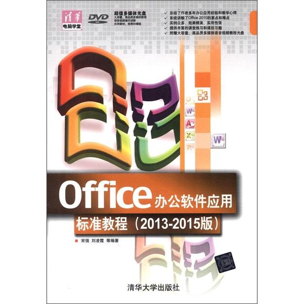 商品详情 - 清华电脑学堂:Office办公软件应用标准教程(2013-2015版)(附DVD-ROM光盘1张) - image  0