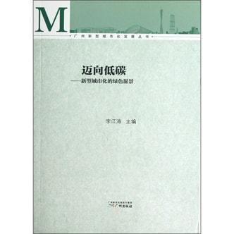 广州新型城市化发展丛书·迈向低碳:新型城市化的绿色愿景