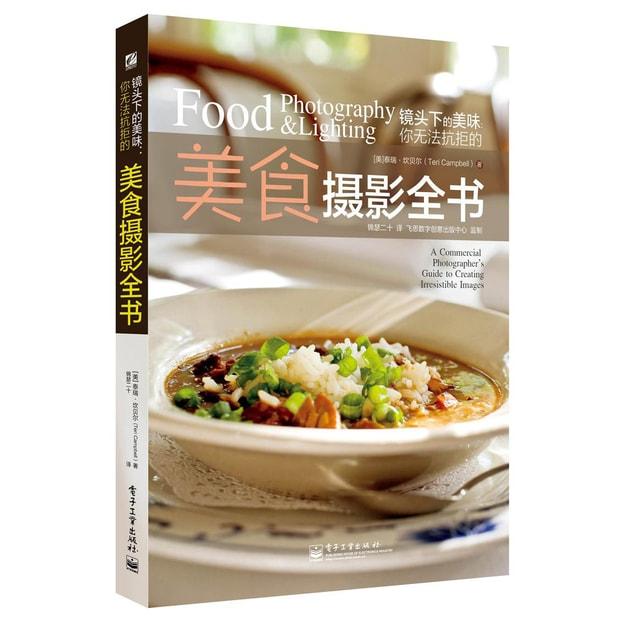 商品详情 - 镜头下的美味:你无法抗拒的美食摄影全书(全彩) - image  0