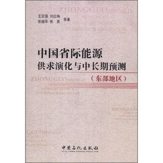 中国省际能源供求演化与中长期预测(东部地区)
