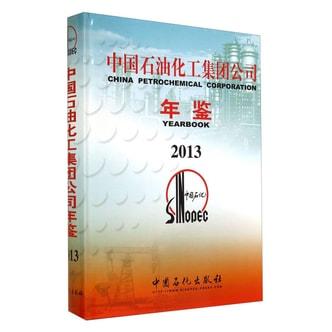 中国石油化工集团公司年鉴(2013)