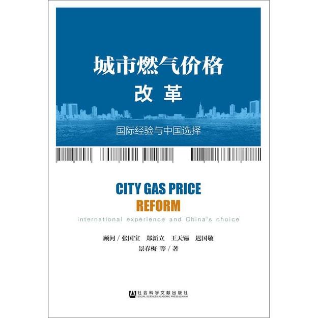 商品详情 - 城市燃气价格改革 - image  0