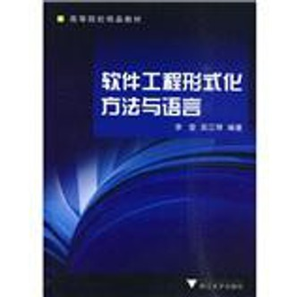 软件工程形式化方法与语言