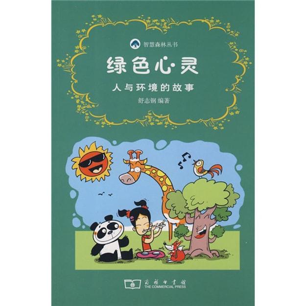 商品详情 - 绿色心灵:人与环境的故事 - image  0