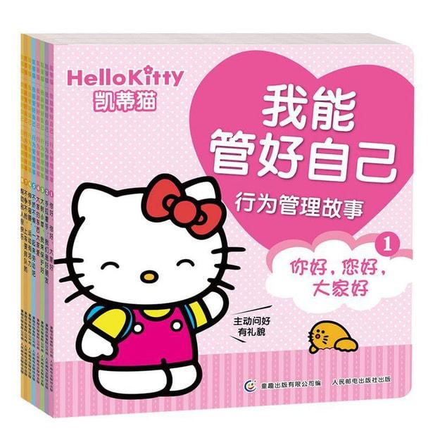 """商品详情 - 凯蒂猫""""我能管好自己""""行为管理故事(套装全8册) - image  0"""