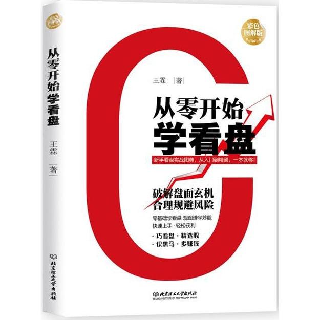 商品详情 - 从零开始学看盘(彩色图解版)/股票入门 - image  0