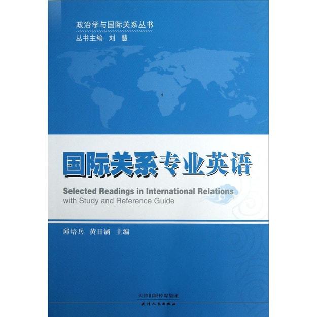 商品详情 - 政治学与国际关系丛书:国际关系专业英语 - image  0