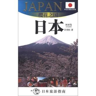 外交官带你看世界·樱花之国:日本(日本旅游指南)