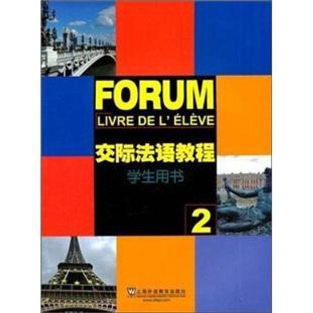 商品详情 - 交际法语教程2(学生用书)(附光盘) - image  0