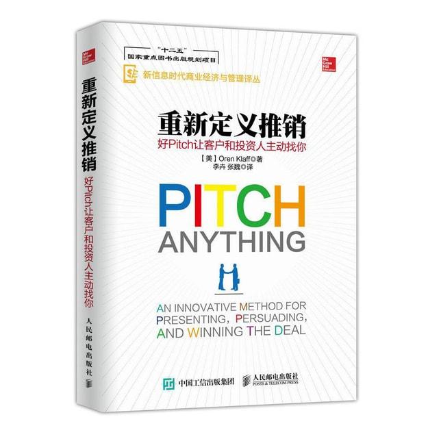 商品详情 - 重新定义推销 好Pitch让客户和投资人主动找你 - image  0