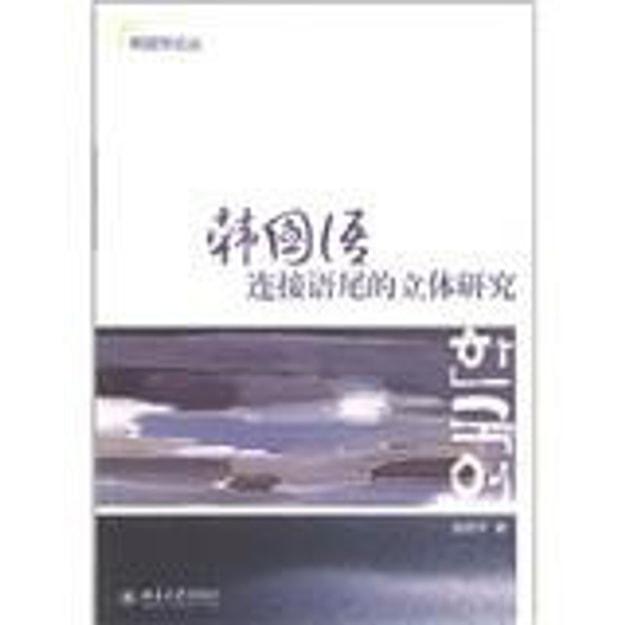 商品详情 - 韩国语连接语尾的立体研究 - image  0