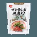 【新升级湿粉 口感更佳】白家陈记 贵州花溪牛肉粉 270g 包装随机发送