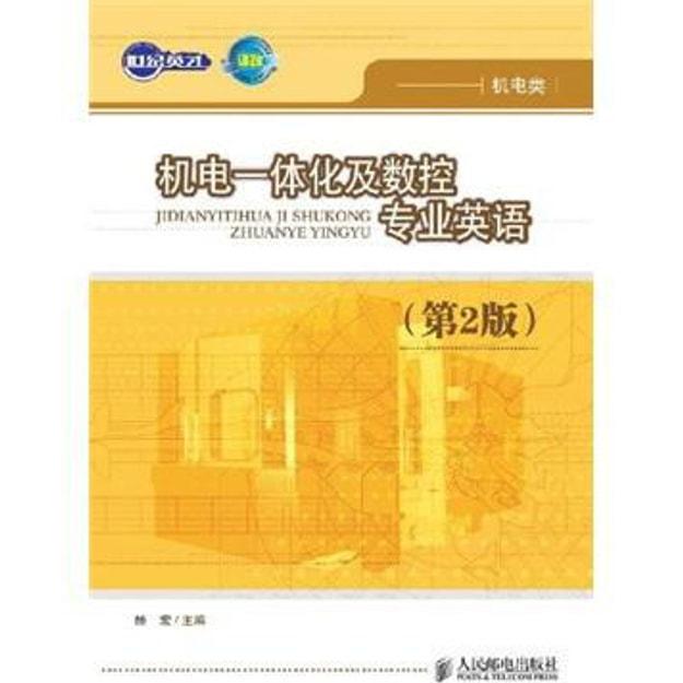 商品详情 - 机电一体化及数控专业英语(第2版) - image  0