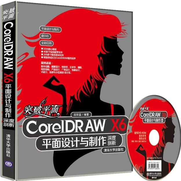 商品详情 - 突破平面CorelDRAW X6平面设计与制作深度剖析(配光盘)(平面设计与制作) - image  0