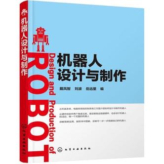 机器人设计与制作