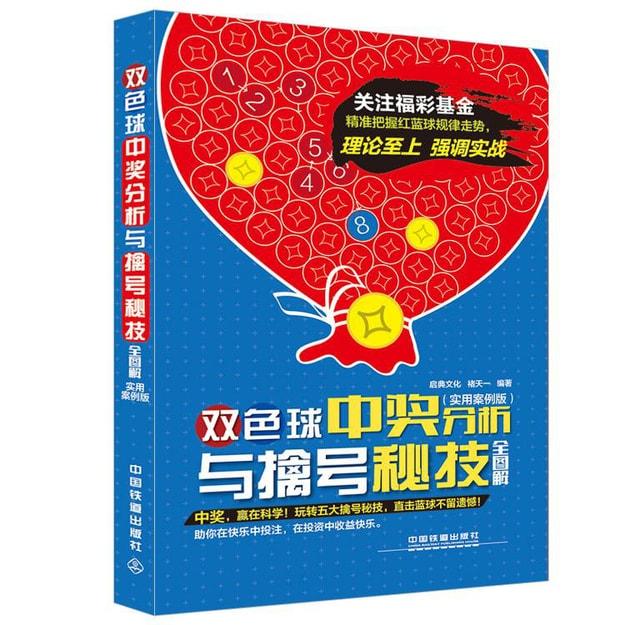 商品详情 - 双色球中奖分析与擒号秘技全图解(实用案例版) - image  0