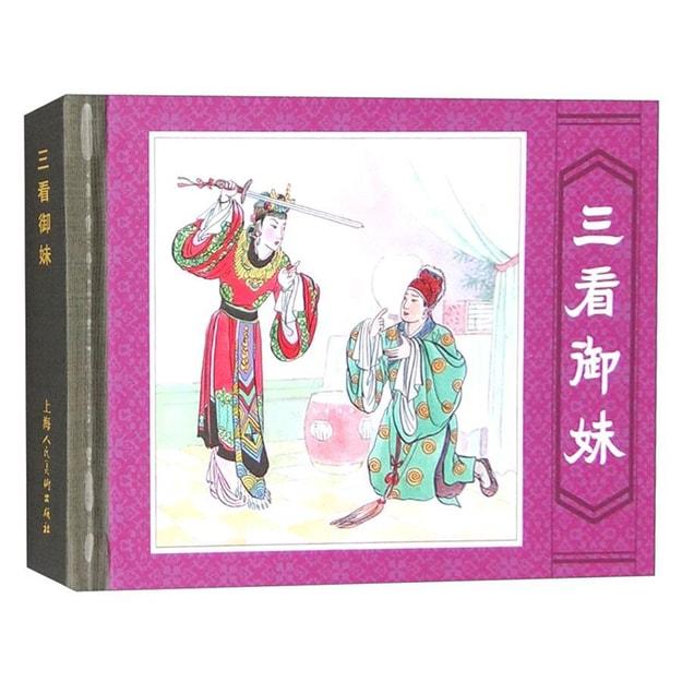 商品详情 - 三看御妹 - image  0