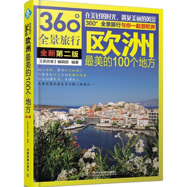 商品详情 - 欧洲最美的100个地方(第2版) - image  0