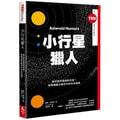 【繁體】小行星獵人(TED Books系列)