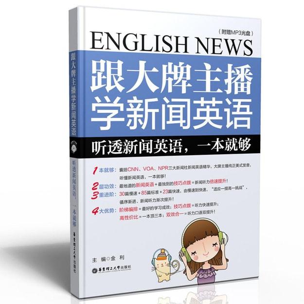 商品详情 - 跟大牌主播学新闻英语:听透新闻英语,一本就够(附mp3光盘) - image  0