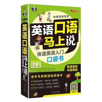 英语口语马上说 快速英语入门口袋书