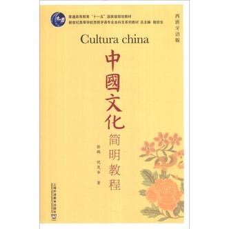 """中国文化简明教程(西班牙语版)/普通高等教育""""十一五""""国家级规划教材"""