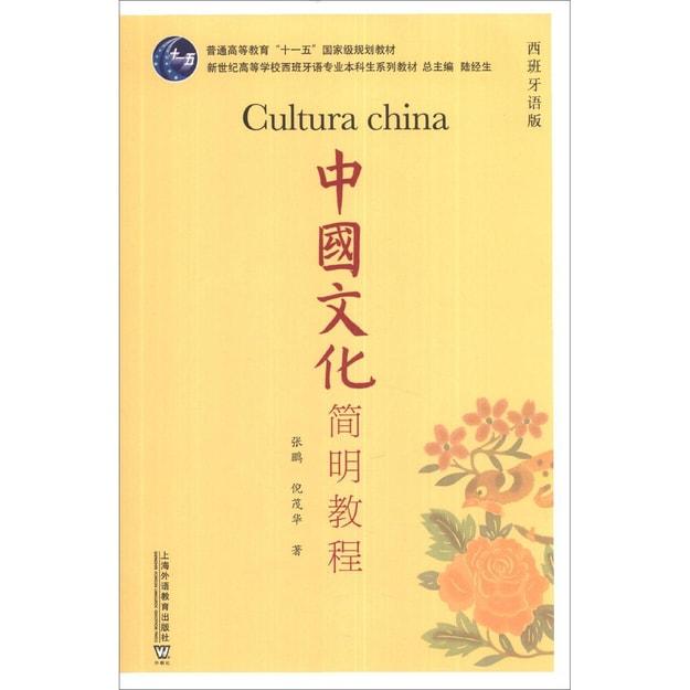 """商品详情 - 中国文化简明教程(西班牙语版)/普通高等教育""""十一五""""国家级规划教材 - image  0"""