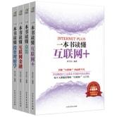 实战互联网(套装共4册)