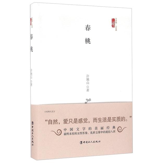 商品详情 - 春桃 - image  0
