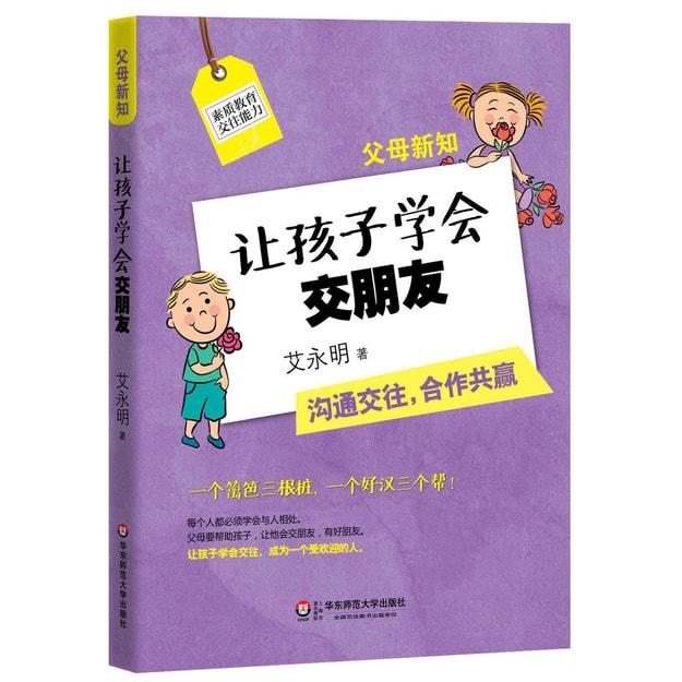 商品详情 - 父母新知:让孩子学会交朋友 - image  0