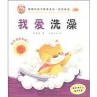 噜噜熊亲子教养系列·拼音助读:我爱洗澡