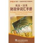 英汉汉英财政学词汇手册