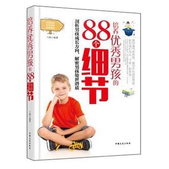 培养优秀男孩的88个细节