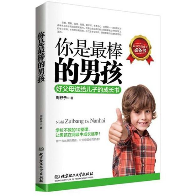 商品详情 - 你是最棒的男孩:好父母送给儿子的成长书 - image  0