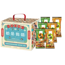 Taiwan WANT WANT Snack Gift Box mix Small Rice Cracker Balls 661g