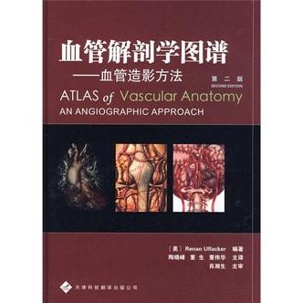 血管解剖学图谱:血管造影方法