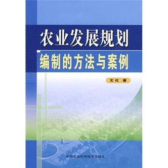 农业发展规划编制的方法与案例